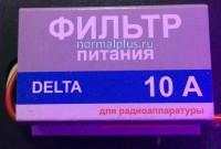 Фильтр питания авто ( шумоподавитель ) Delta