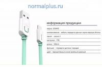 Кабель для iPhone 6,6S,6 плюс 5S,5 Usb (2.1А) IOS 9  USAMS,1 метр,высокопрочный