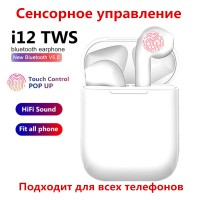 Наушники i12 TWS Wireless Bluetooth 5.0 сенсорное управление